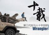 男人之梦 讲述Jeep牧马人入华十年故事