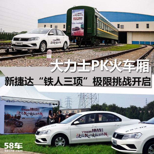 """大力士PK火车厢 新捷达""""铁人三项""""极限挑战"""