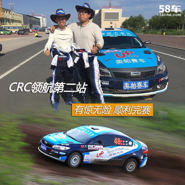 CRC奥帕观致车队领航 有惊无险 顺利完赛