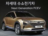 现代新FCEV概念车首发 预推3款纯电车型