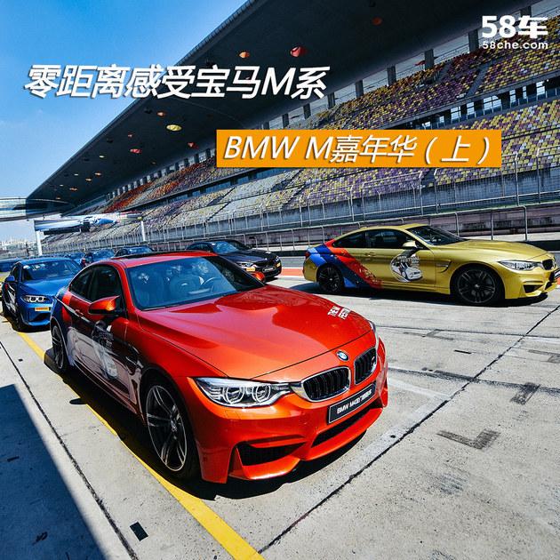 零距離感受寶馬M BMW M嘉年華(上)