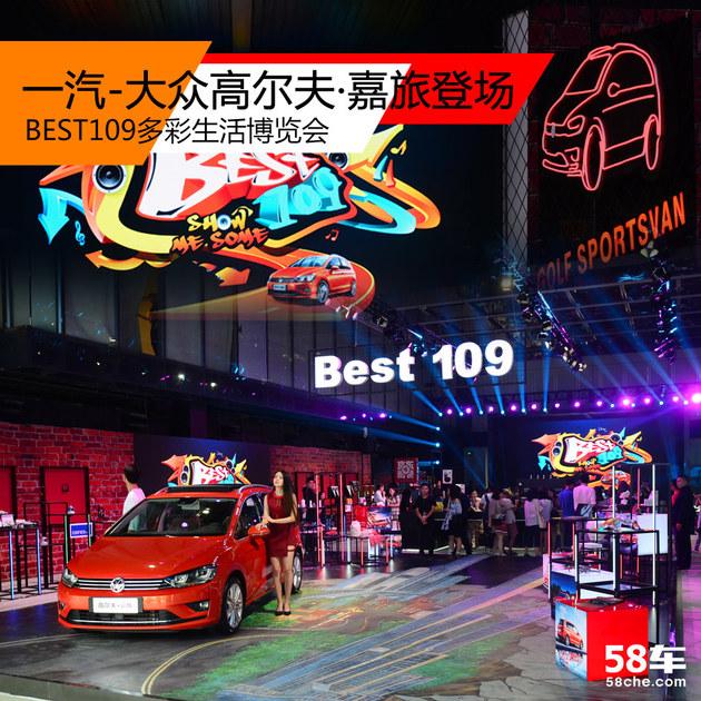 BEST109多彩生活博览会 高尔夫·嘉旅登场