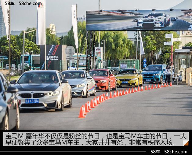 零距离感受宝马M BMW M嘉年华(下)