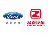 福特宣布牵手众泰 将组建合资新能源公司