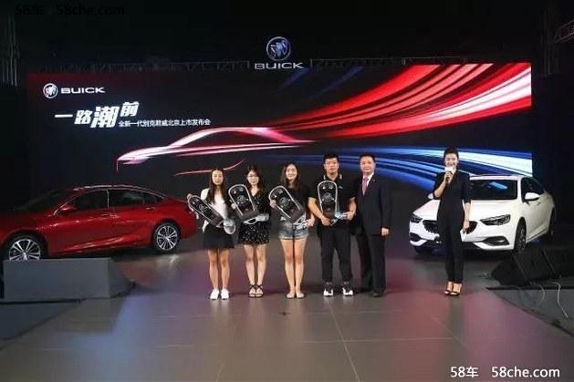 全新一代别克君威  北京上市发布会