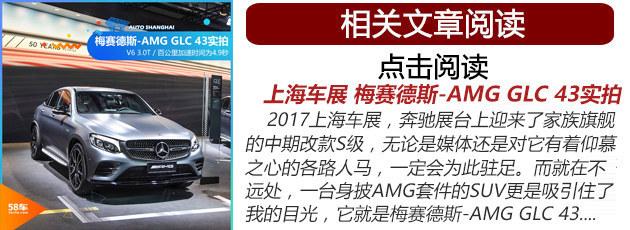 梅赛德斯AMG 43系列上市 售00.00-00.00万