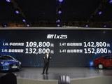 成都车展 北京现代新ix25售10.98万元起