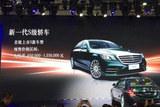 成都车展 新款奔驰S级预售95-155万元