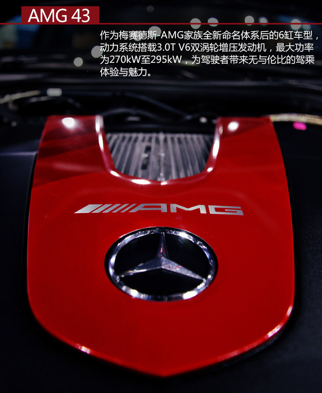 2017成都车展 梅赛德斯-AMG E 43实拍