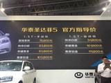 成都车展 圣达菲5上市售价7.68-11.18万