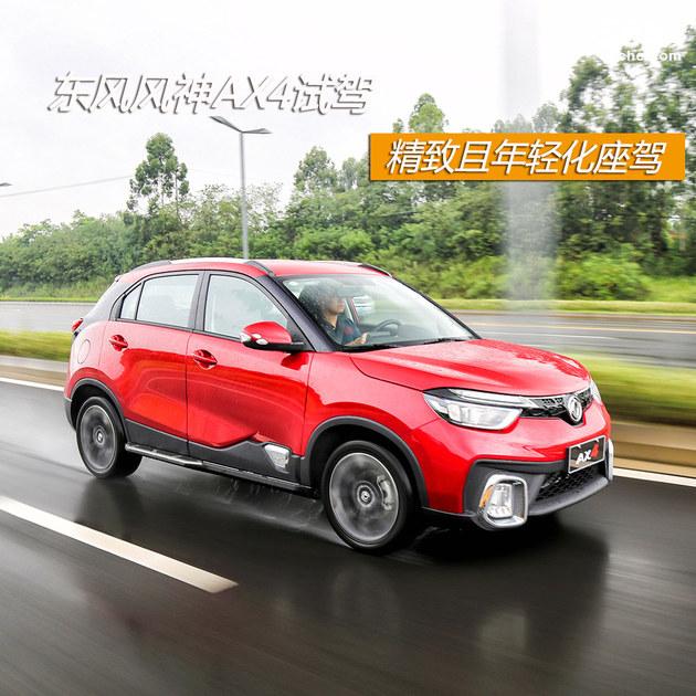 东风风神AX4首次试驾 精致且年轻化座驾
