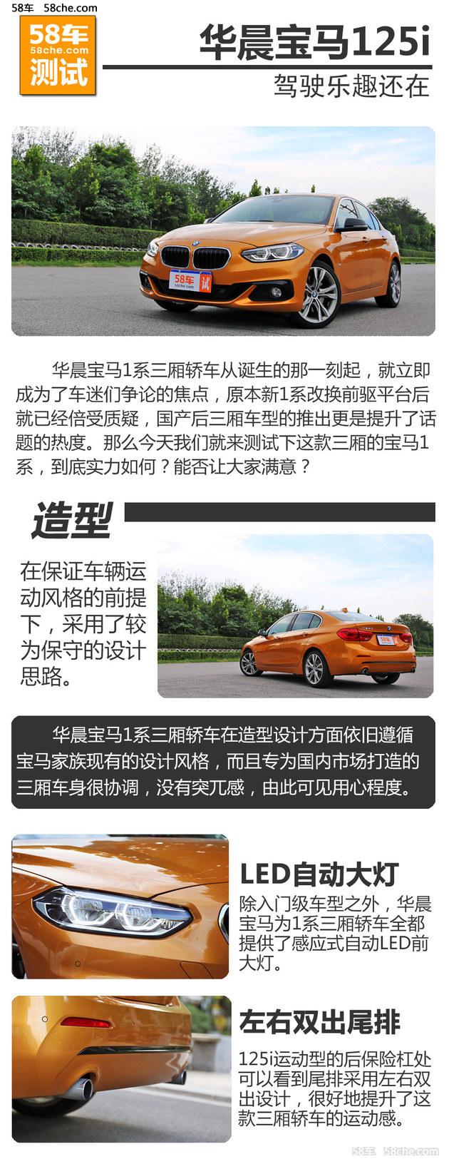 华晨宝马125i运动型测试 驾驶乐趣还在