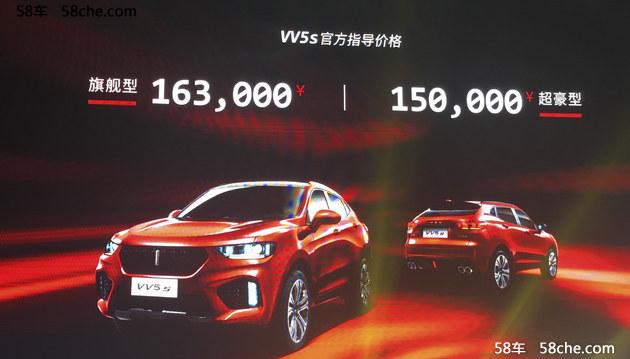 WEY VV5s正式上市 售价15.00-16.30万元