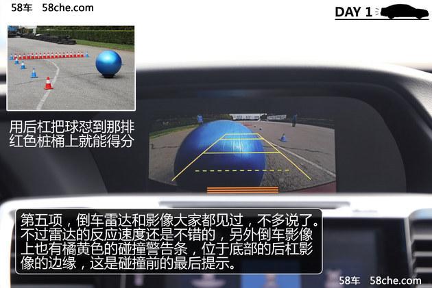 雅阁锐混动一箱油极限挑战赛华北站 DAY1