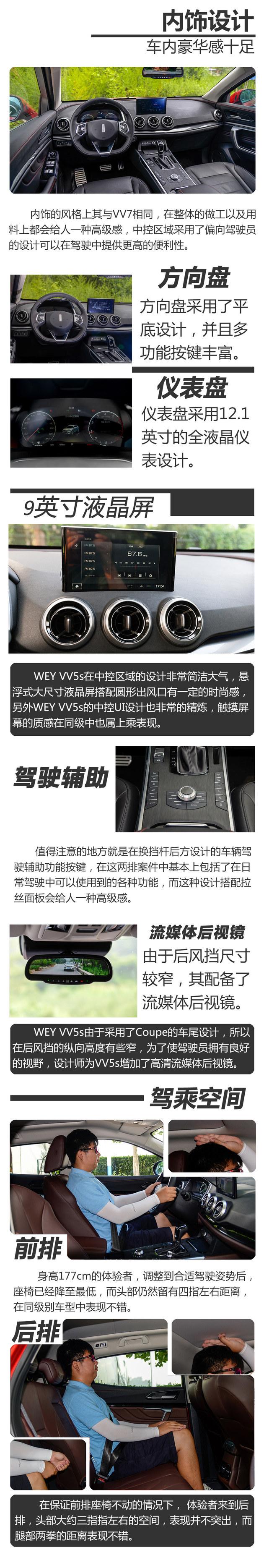 长城WEY VV5s性能测试 实至名归的运动