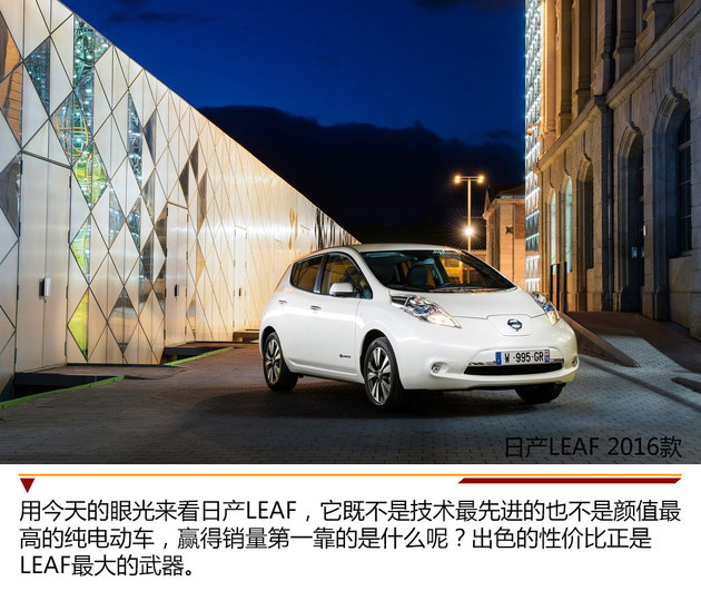 销量第一纯电动车 日产LEAF聆风有多强