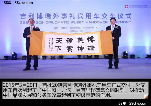 """新博瑞再度成为礼宾用车 变身""""中国名片"""""""