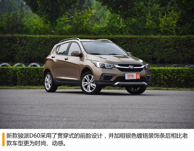天津一汽新骏派D60试驾 外观小改 配置升级