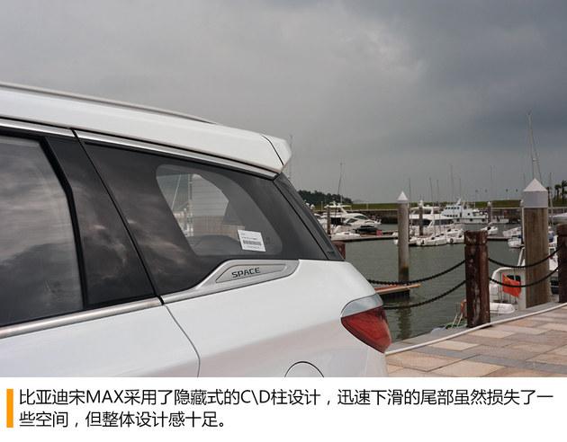 比亚迪宋MAX自动挡试驾 内外兼修的实力派