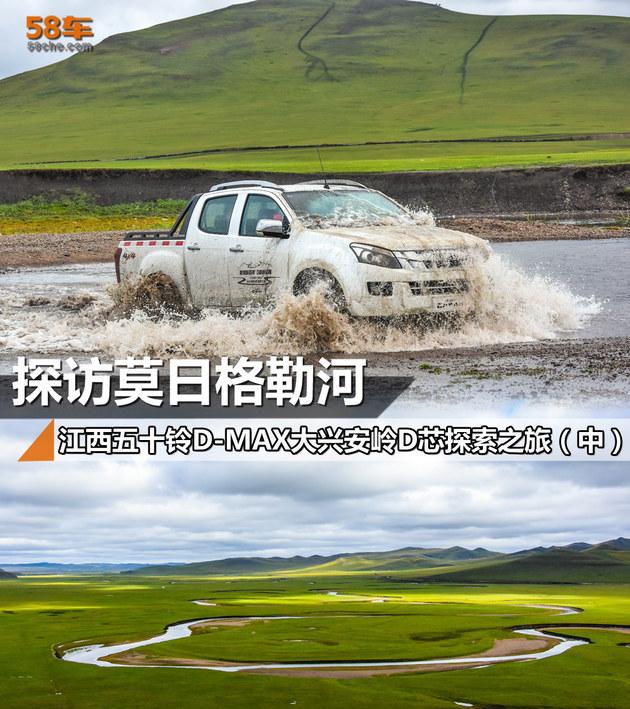 D-MAX探索之旅(中)-探访莫日格勒河