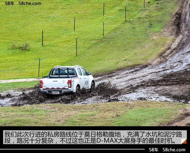D-MAX探索之旅(下)草原私房路线体验