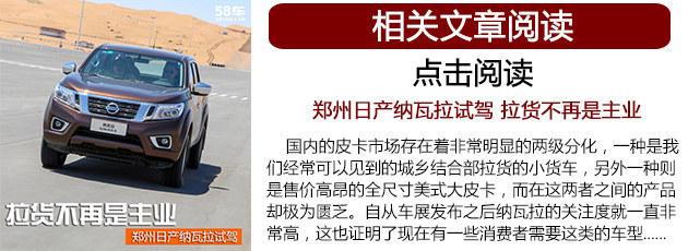 郑州日产纳瓦拉体验 皮卡越野毫不含糊