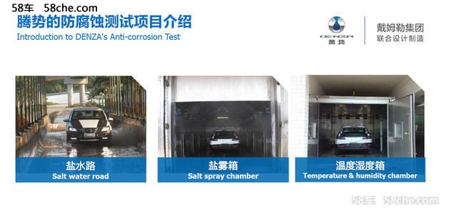 腾势技术公开课 车辆的防腐蚀测试