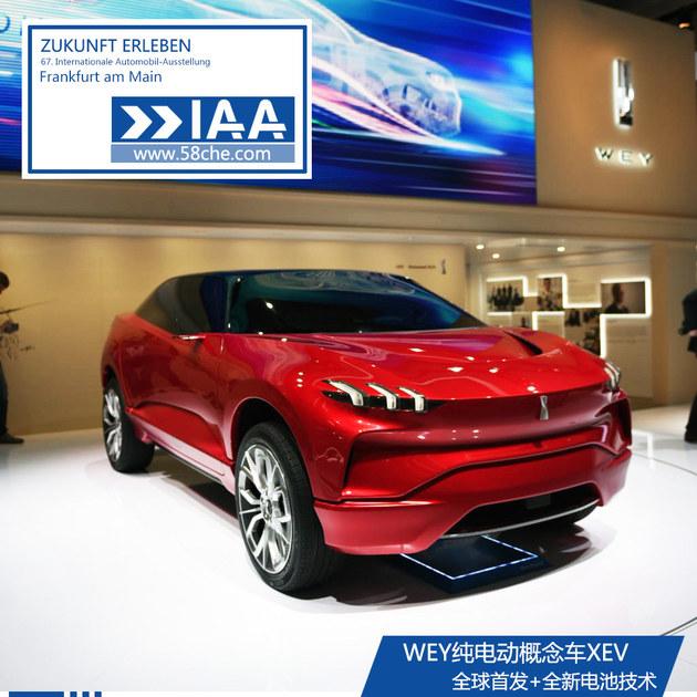 2017法兰克福 WEY纯电动概念车XEV实拍