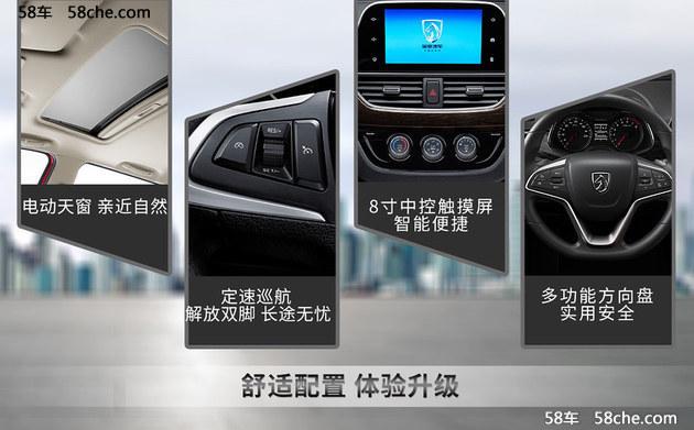 宝骏310自动挡配置表 3款车型/5种配色