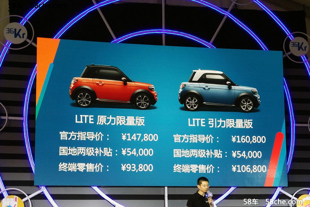 北汽ARCFOX LITE车型上市 14.08万元起