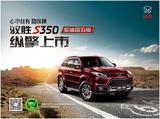 驭胜S350柴油国五版上市减排增配更可靠