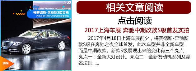 奔驰新款S级正式上市 售00.00-000.00万