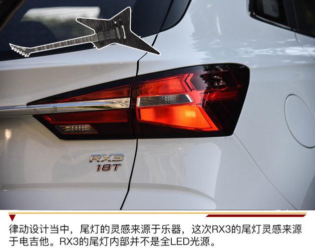 乘胜追击之作 上汽荣威RX3 18T实拍解析