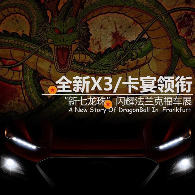 """全新X3/卡宴领衔 """"新七龙珠""""闪耀车展"""
