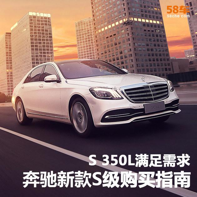 奔驰新款S级购买指南 S 350L满足需求
