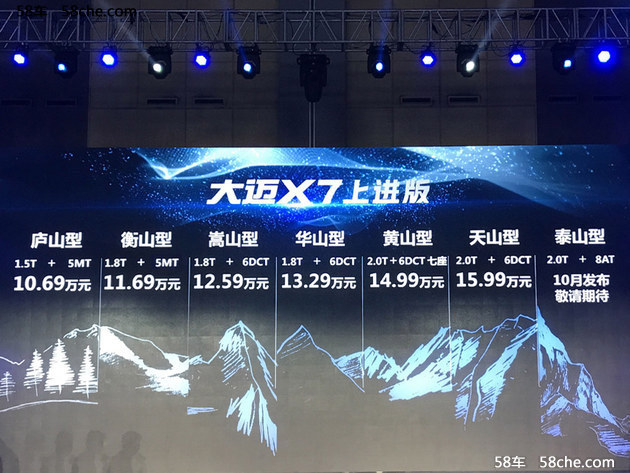 大迈X7上进版正式上市 售10.69-15.99万
