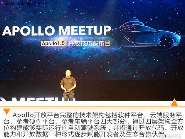 百度Apollo1.5技术 造汽车界的安卓系统