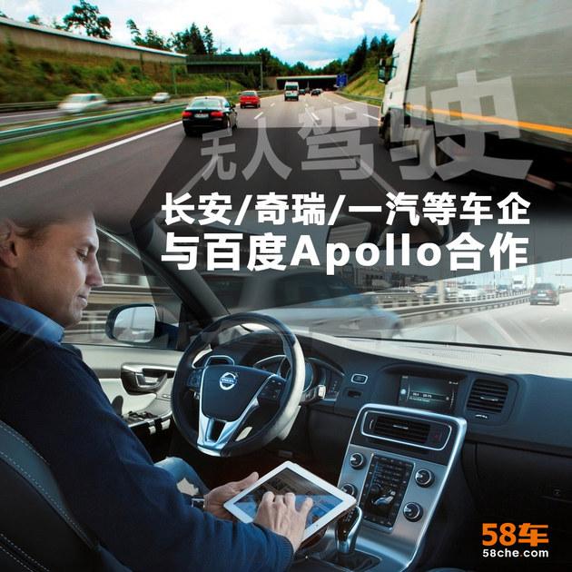 长安/奇瑞/一汽等车企 与百度Apollo合作