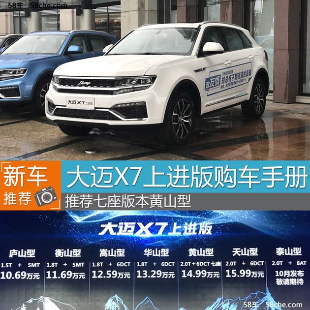 大迈X7上进版购车手册 推荐7座版黄山型