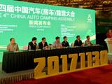 第四届中国汽车(房车)露营大会正式启动