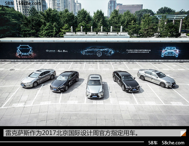 2017北京国际设计周开幕 雷克萨斯助力