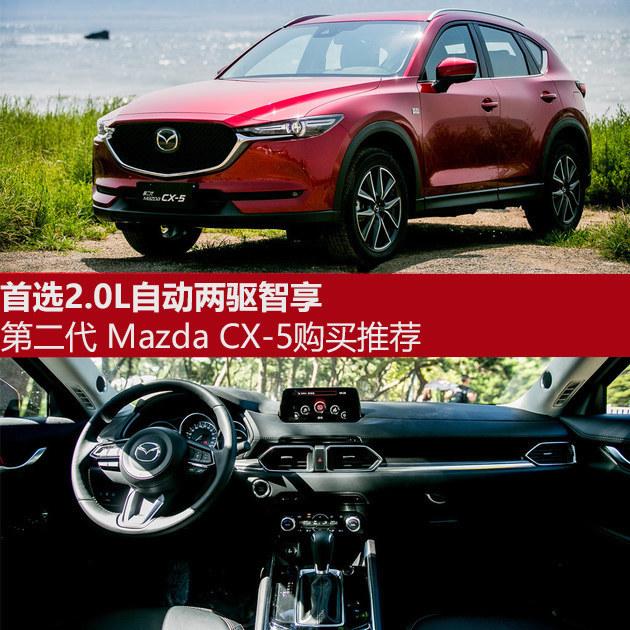 首选2.0L自动两驱智享 新CX-5购买推荐