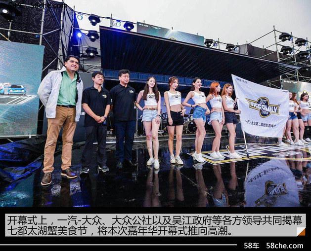 风雨无阻 一汽-大众粉丝嘉年华·苏州站