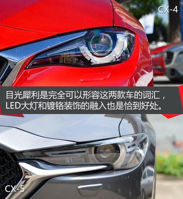 马自达CX-4与CX-5 时尚个性向左家用舒适向右
