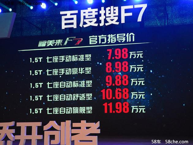 一汽海马福美来F7上市 售0.00-00.00万