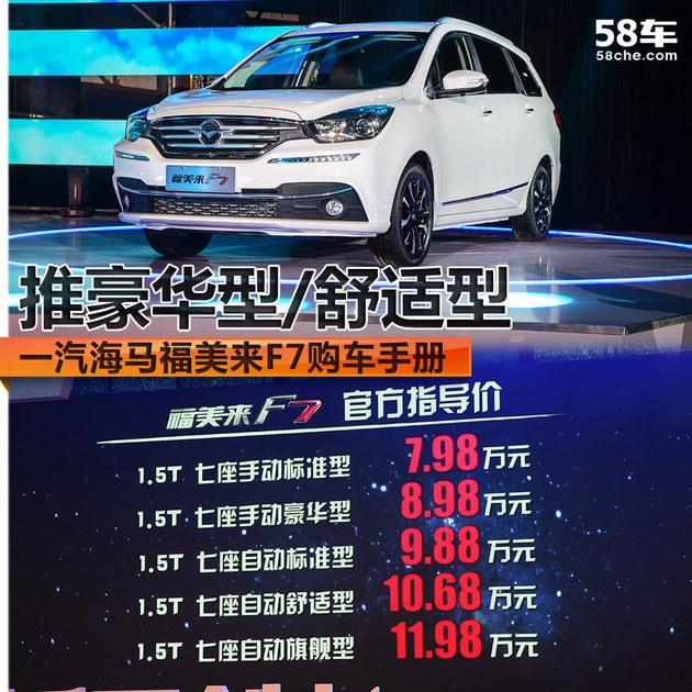 海马福美来F7购车手册 推豪华型/舒适型