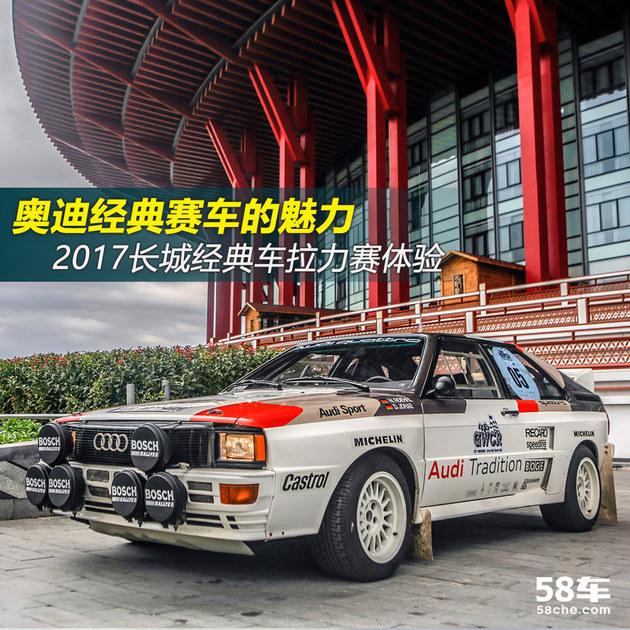 奥迪赛车的魅力 2017长城经典车拉力赛