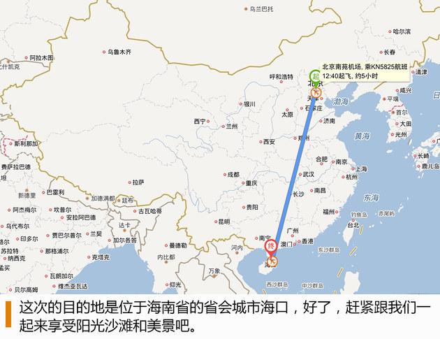 天籁·升舱计划 海口三亚尊贵漫游之旅