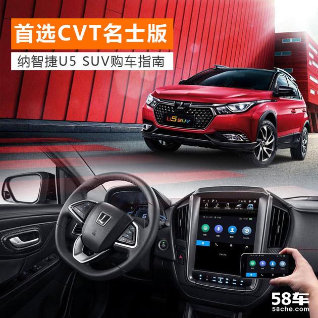首选CVT名士版 纳智捷U5 SUV购车指南