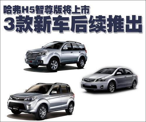 3款新车后续推出 哈弗H5智尊版即将上市